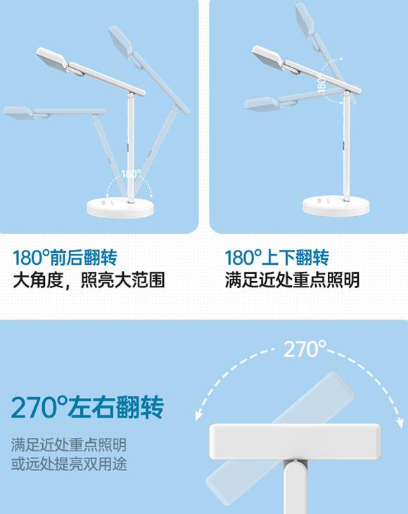 TCL智能LED台灯